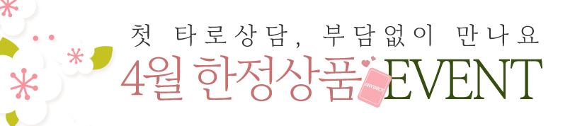 [기간종료] 4월 한정상품 이벤트