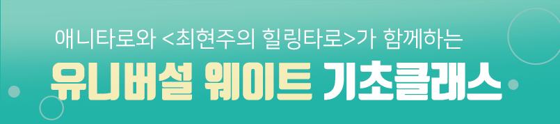 [기간종료] 유니버설 웨이트 기초 클래스